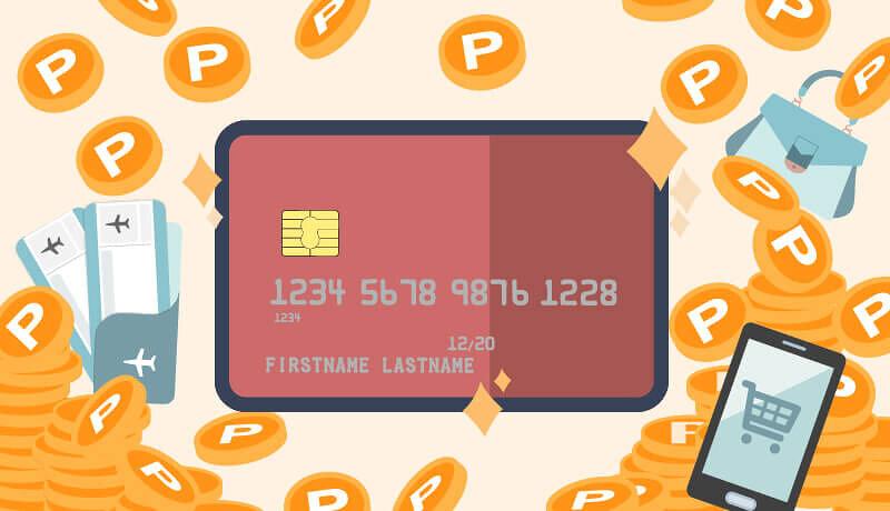 クレジットカードのポイント還元率を徹底比較!高還元率のおすすめクレカはコレだ!