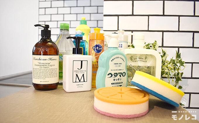食器用洗剤おすすめ13選|タイプ別汚れ落ちナンバー1はどの洗剤?