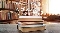"""スゴ本の中の人が選んだ、1万円で""""一生モノの教養""""を身につけるための5冊"""