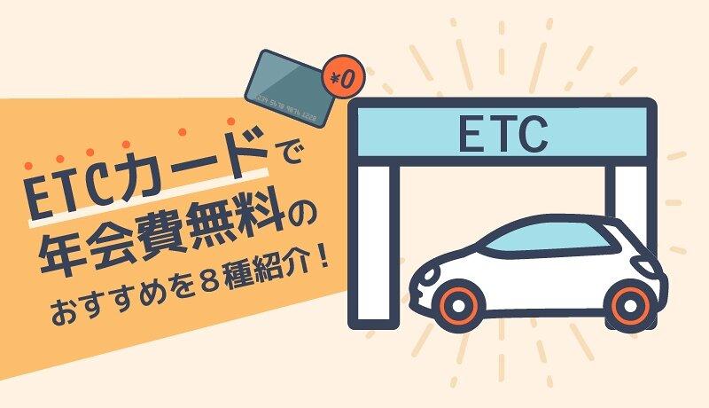 ETCカード年会費無料で高還元のおすすめ6種を紹介!作り方や審査についても解説