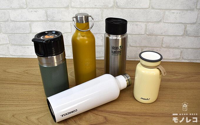 保温・保冷水筒の最強はどれだ!おすすめ20選【編集部が実際に検証しました】