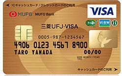 三菱 ufj visa 会員 専用 web サービス