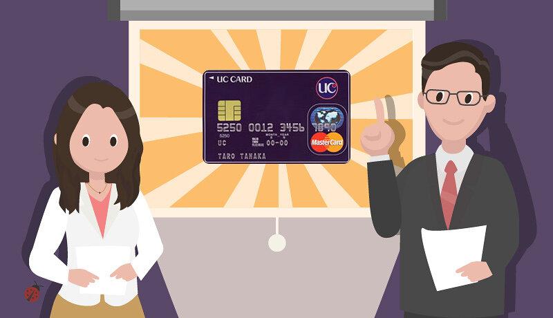 UCカードのプロパーカードからおすすめ提携カードまで徹底解説!