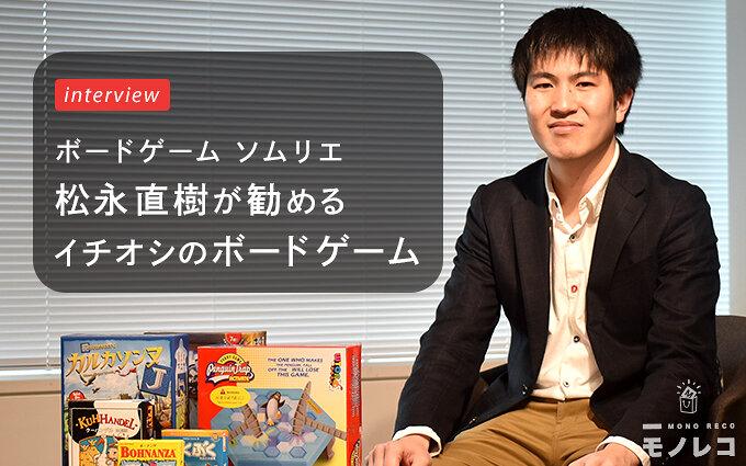 ボードゲームおすすめランキング15選!ソムリエ松永直樹がセレクト【2019年版】