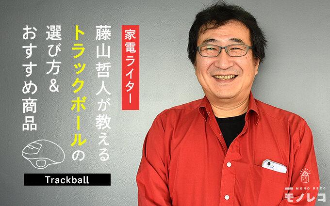 トラックボールおすすめ12選!家電ライター・藤山哲人がランキング&選び方を解説