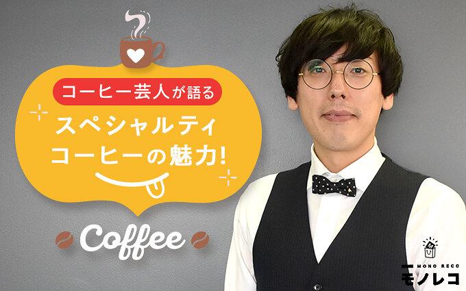 コーヒー豆おすすめ7選|コーヒー芸人が語るスペシャルティコーヒーの魅力