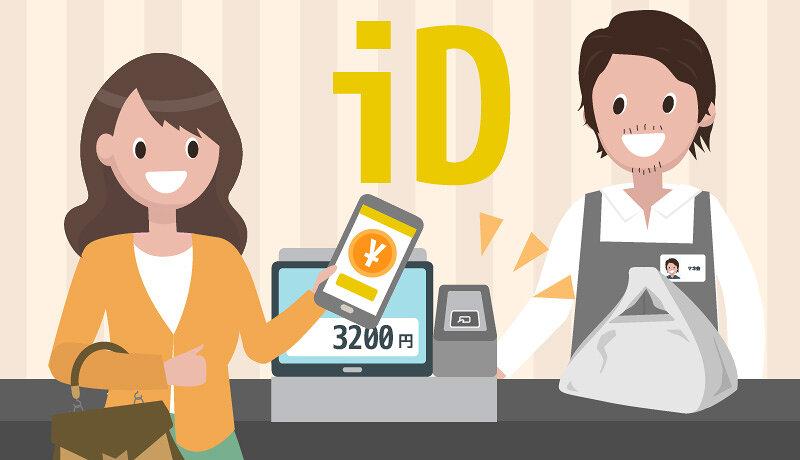 iD(電子マネー)とは?ポイントが貯まるお得な使い方やメリット、使えるお店を完全網羅!