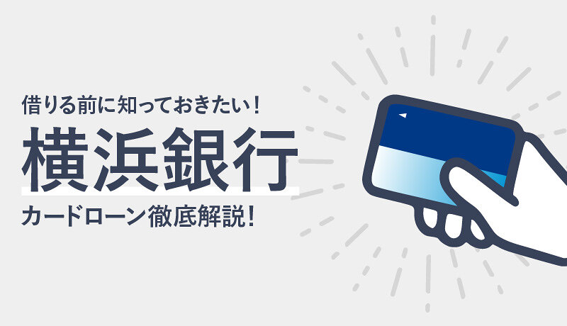 横浜銀行カードローンの商品概要と審査について徹底解説!審査は厳しい?