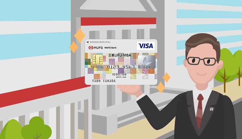 三菱UFJ-VISAでATM手数料が無料に。銀行発行カードならではのメリットをご紹介!