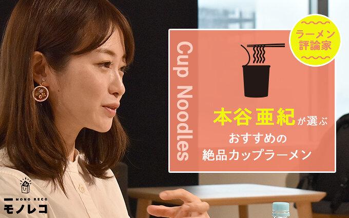 カップラーメンおすすめランキングTOP12!ラーメン評論家・本谷亜紀がセレクト