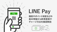 LINE Pay(ラインペイ)の使い方、チャージ方法、キャンペーン情報まで徹底解説