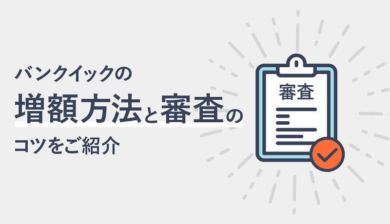 三菱UFJ銀行カードローン(バンクイック)で限度額を増額したい!増額審査のコツを解説