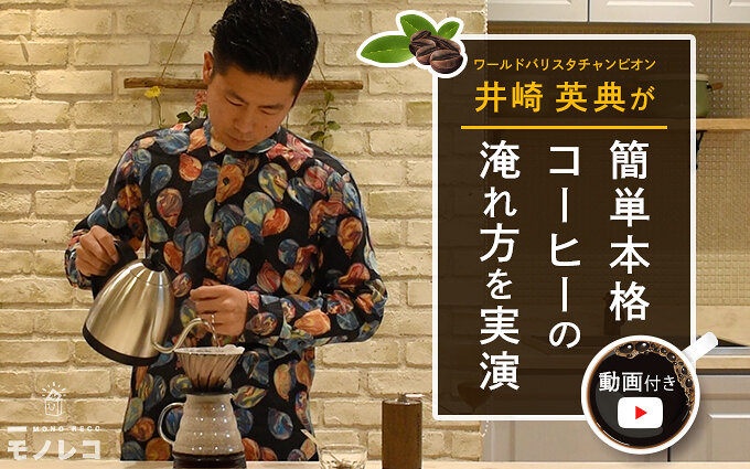 コーヒーグッズおすすめ20選!日本唯一のワールドバリスタチャンピオンの淹れ方動画つき