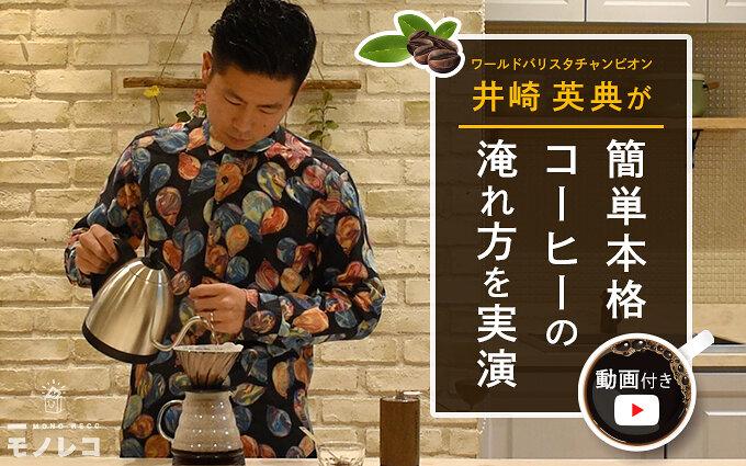 コーヒーグッズおすすめ20選!日本初ワールドバリスタチャンピオンの淹れ方動画付き