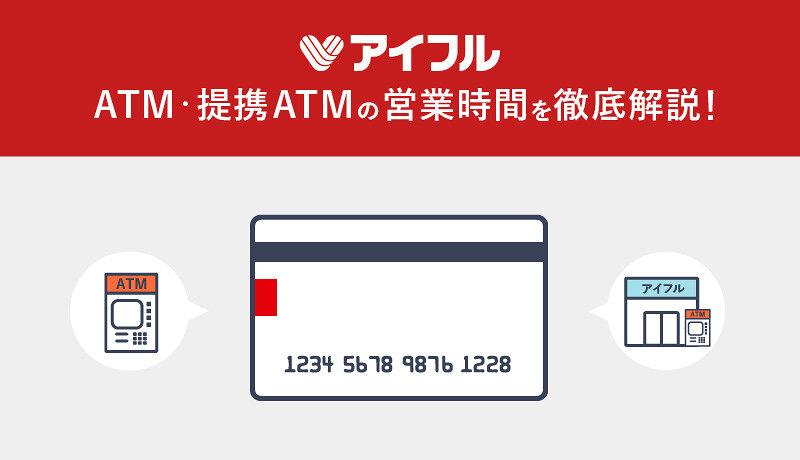アイフルATM・提携ATMの営業時間は?カードなしで利用する方法や手数料も詳しく解説