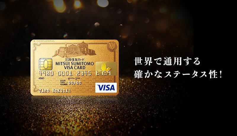 三井住友カード ゴールドの10個のメリットから審査基準、年会費や特典まで徹底解説