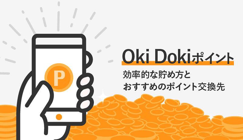 JCB「Oki Dokiポイント」の効率的な貯め方とおすすめのポイント交換先を総ざらい