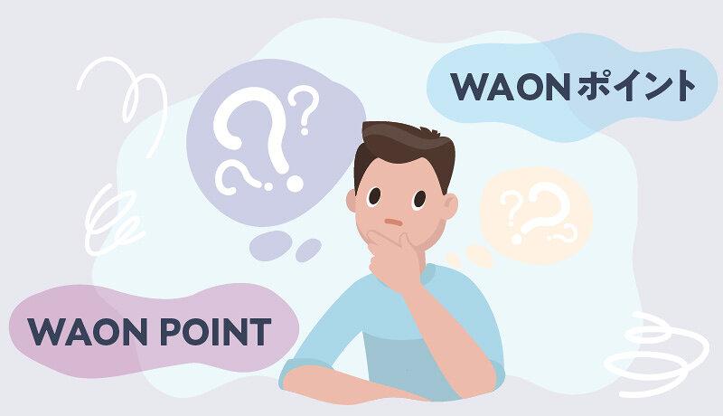 WAONポイント(WAON POINT)の使い方やお得な貯め方、確認方法まで徹底解説!