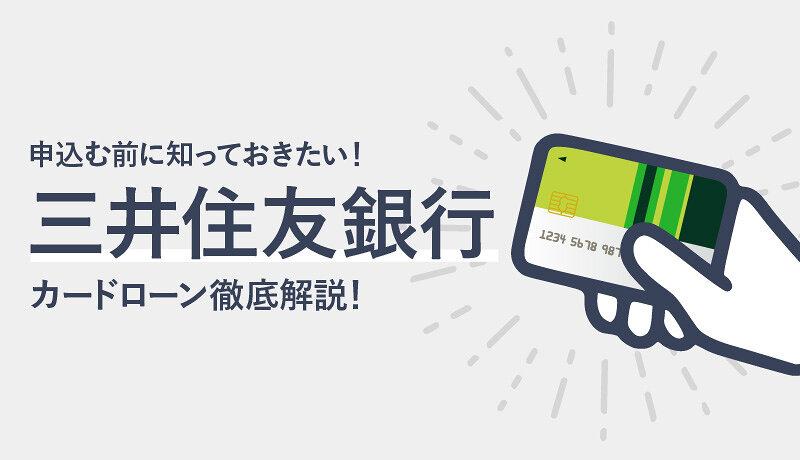 三井住友銀行のカードローンに申込みたい人必見!審査や金利、4つのメリットを徹底解説