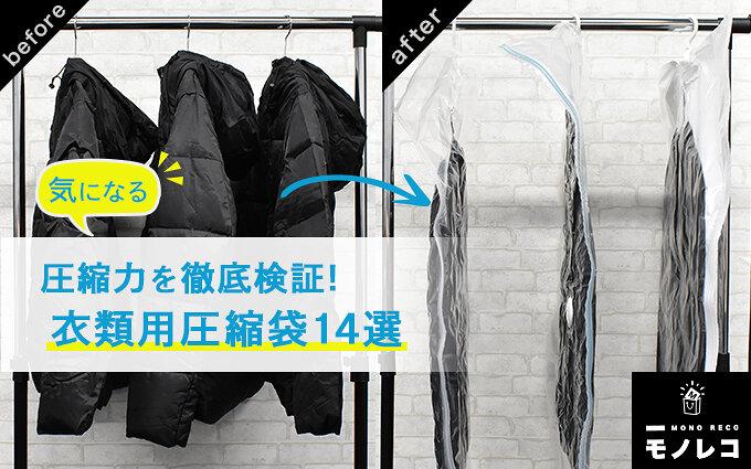 衣類用圧縮袋おすすめ14選【気になる圧縮力を検証】旅行出張収納片付け上手になれる