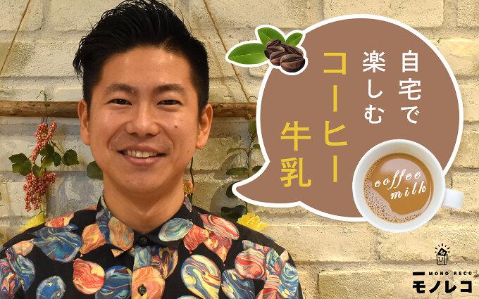 ワールドバリスタチャンピオンpresents!自宅で楽しめる美味しいコーヒー牛乳の作り方
