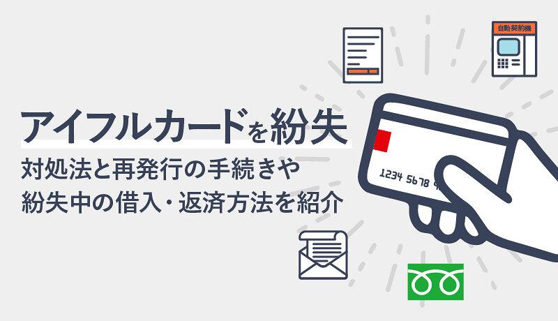 アイフルカードを紛失した時の対処法!再発行の手続き方法や紛失中の借入・返済方法を紹介