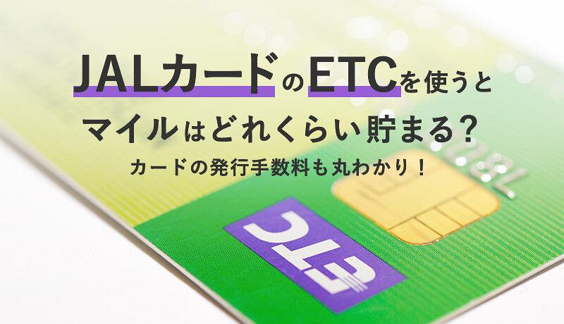 JALカードのETCを使うとマイルはどれくらい貯まる?カードの発行手数料も丸わかり!