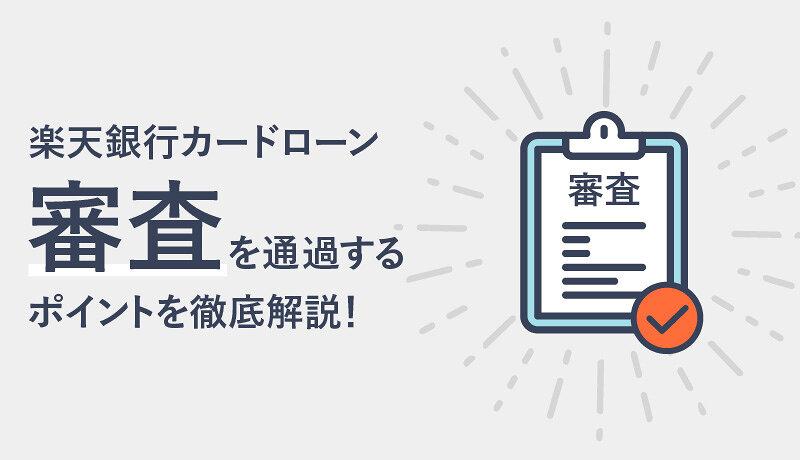 楽天銀行カードローン(楽天スーパーローン)の審査を通過するポイントを徹底解説!