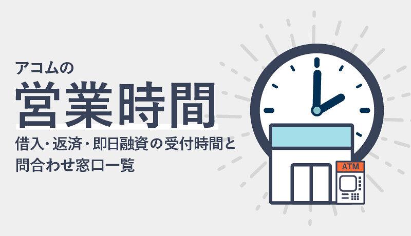 アコムの営業時間を申込方法ごとにご紹介!審査の回答時間も!