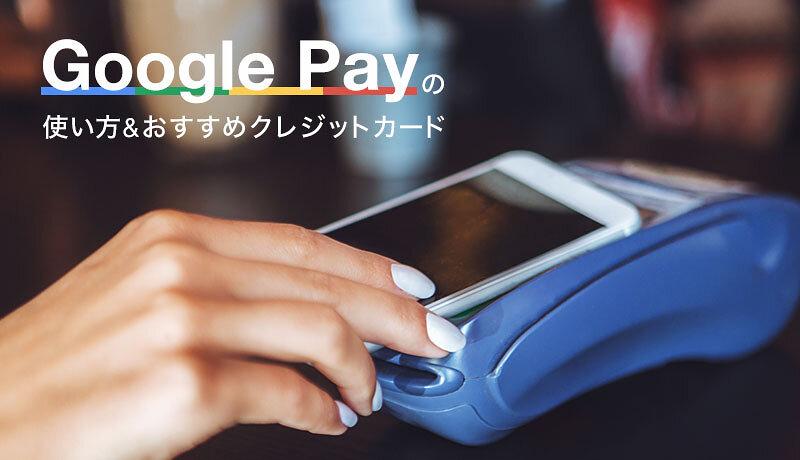 Google Pay(グーグルペイ)の使い方から対応端末、おすすめクレジットカードまで徹底解説!