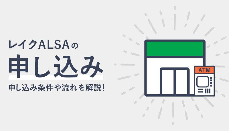レイクALSAの申し込み方法は3種類!申し込み条件や流れを解説