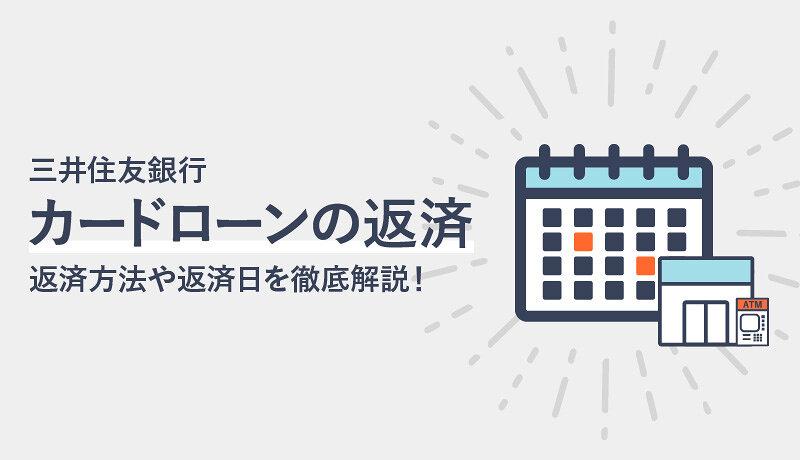 三井住友銀行のカードローンは返済方法と返済日が選べるから生活スタイルに合わせて返済可能!