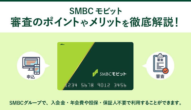 SMBCモビットの審査を受けたい人必見!メリットや口コミ、借入までの流れを徹底解説