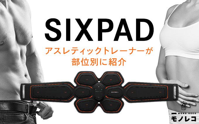 SIXPADグッズおすすめ10選|運動のスペシャリストが引き締めたい部位別に紹介