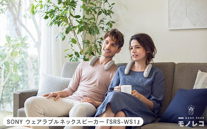 ネックスピーカーおすすめ6選|音の評論家がテレビ・ゲーム・家事用を紹介【2020年】