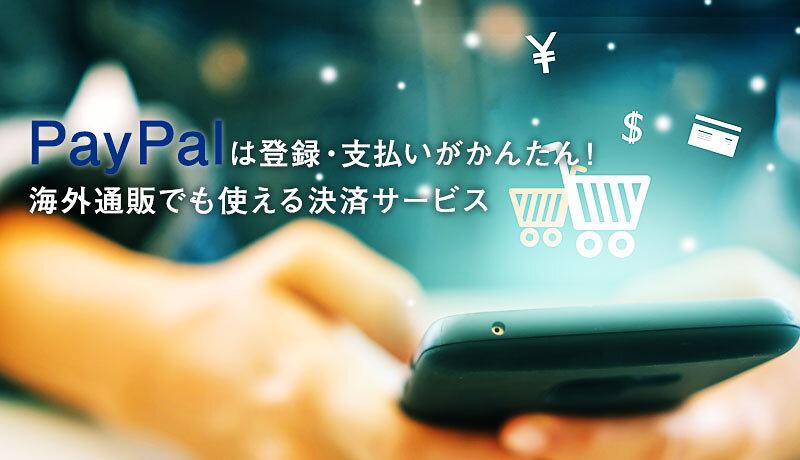 PayPal(ペイパル)は登録・支払いがかんたん! 海外通販でも使える決済サービス