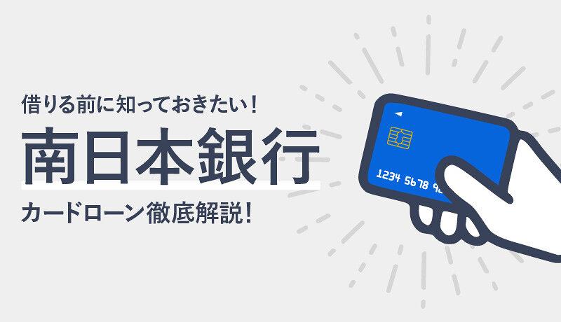 南日本銀行カードローンの二種類のカードローンはそれぞれどんなカードローン?審査や特徴を解説
