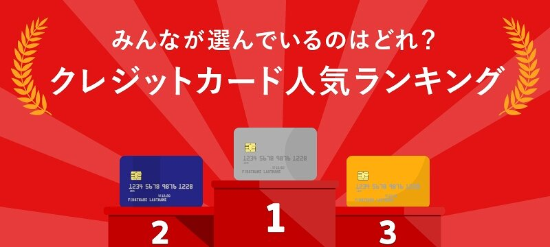 【クレジットカード人気ランキング2019】最新のみんなが選ぶおすすめクレカ情報!