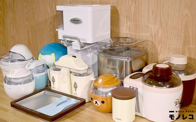 アイスクリームメーカーおすすめはどれ?16商品を比較&ランキング!レシピも紹介
