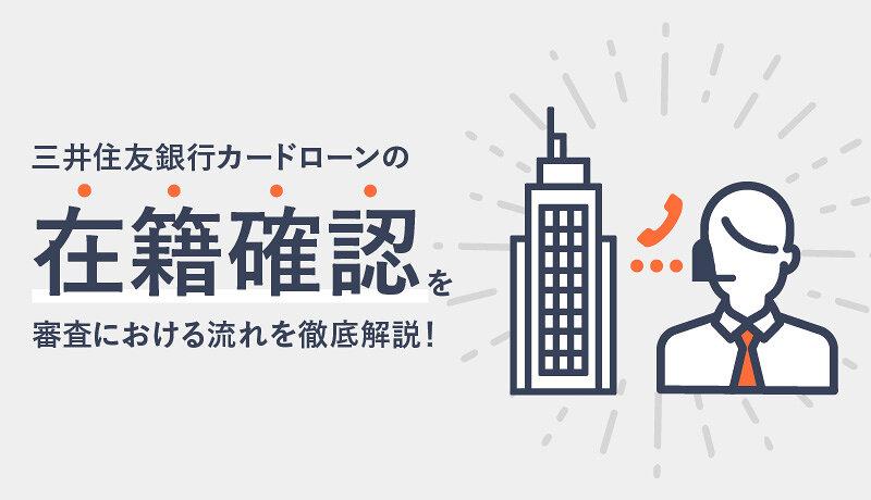 「三井住友銀行 カードローン」の在籍確認を徹底解説!在籍確認の流れやよくある質問をご紹介