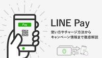 LINE Pay(ラインペイ)とは?使い方やチャージ方法からキャンペーン情報まで徹底解説
