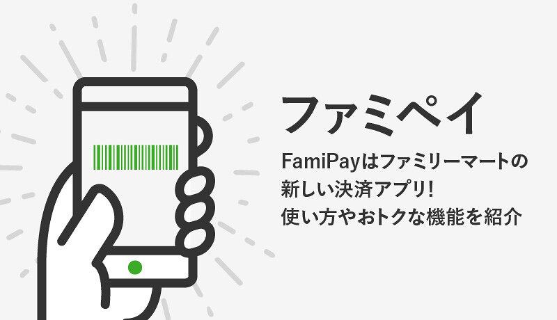 ファミペイ(FamiPay)は使い方によってポイント還元率を上げられる?チャージや支払い方法、キャンペーン情報など紹介