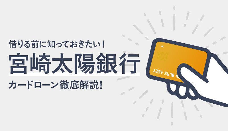 宮崎太陽銀行カードローンでTポイントが貯まる!?大手カードローンと比較解説します