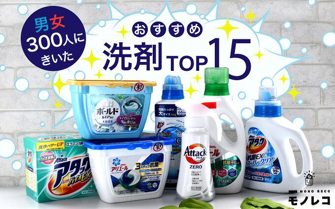 洗濯洗剤おすすめ22選|口コミ1位は?種類別人気ランキング付き【2021年最新】