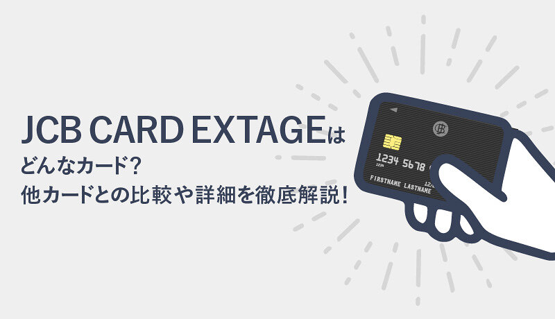 JCB CARD EXTAGEはどんなカード?他カードとの比較や詳細を徹底解説!