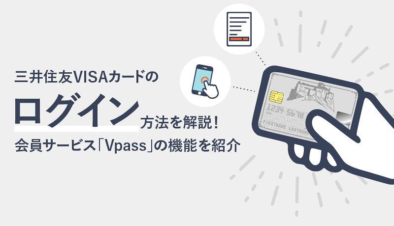 三井住友カードのログイン方法を解説!会員サービス「Vpass」の機能を紹介