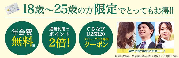 三井住友カード(学生)はおすすめ? 4種類のカードの学生におすすめな理由をご紹介