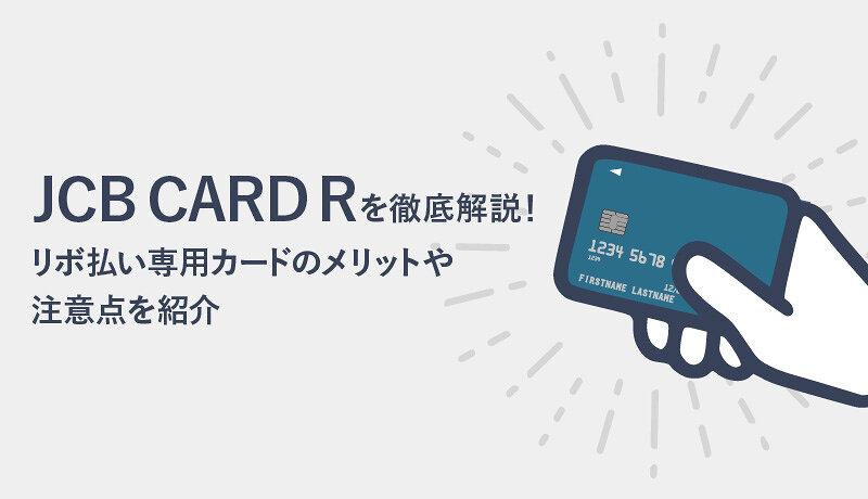 JCB CARD Rを徹底解説! リボ払い専用カードのメリットや注意点をご紹介