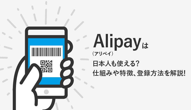 Alipay(アリペイ)は日本人も使える?仕組みや登録方法、チャージ方法など使い方を解説
