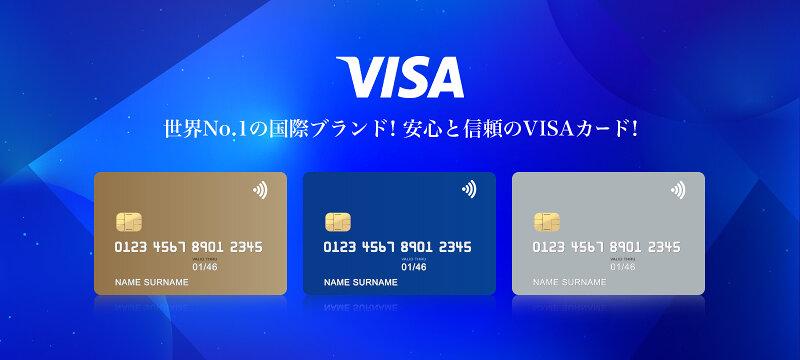 VISAブランドのおすすめクレジットカードを8つの目的別にご紹介!